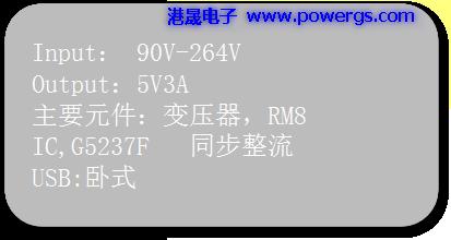 5V3A USB输出方案电路图 BOM list,环球半导体G5237F
